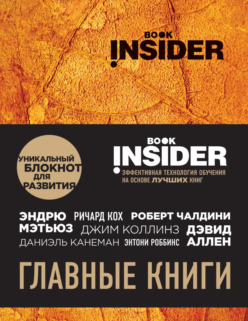 Book Insider. Главные книги