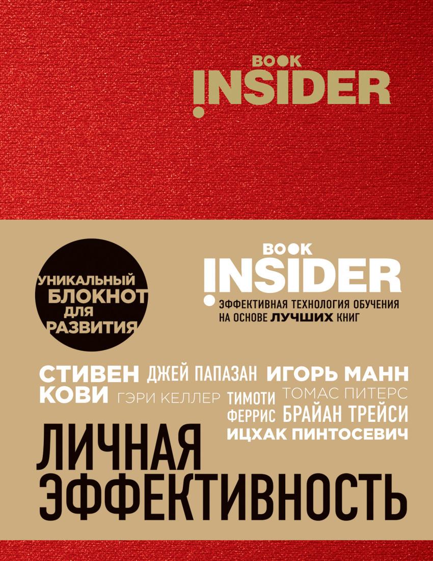 Book Insider. Личная эффективность