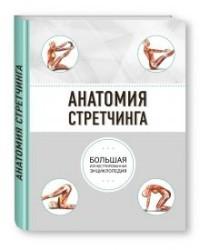 Анатомия стретчинга: Большая иллюстрированная энциклопедия