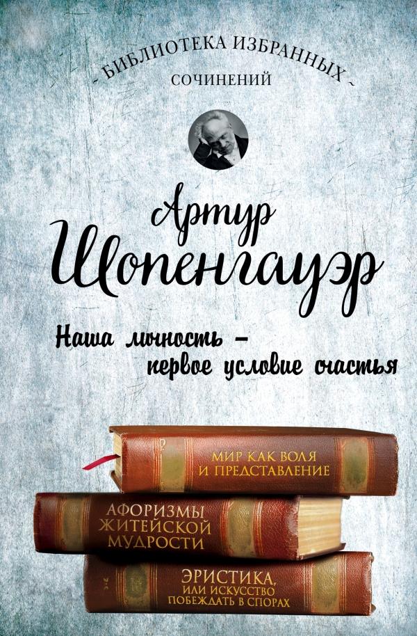 Артур Шопенгауэр. Мир как воля и представление. Афоризмы житейской мудрости