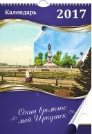 Календарь настенный 2017 Иркутск. Окна времени: мой Иркутск