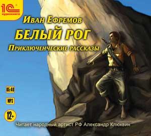 CD Белый рог: Приключенческие рассказы