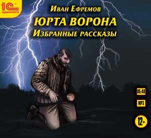CD Юрта ворона: Избранные рассказы