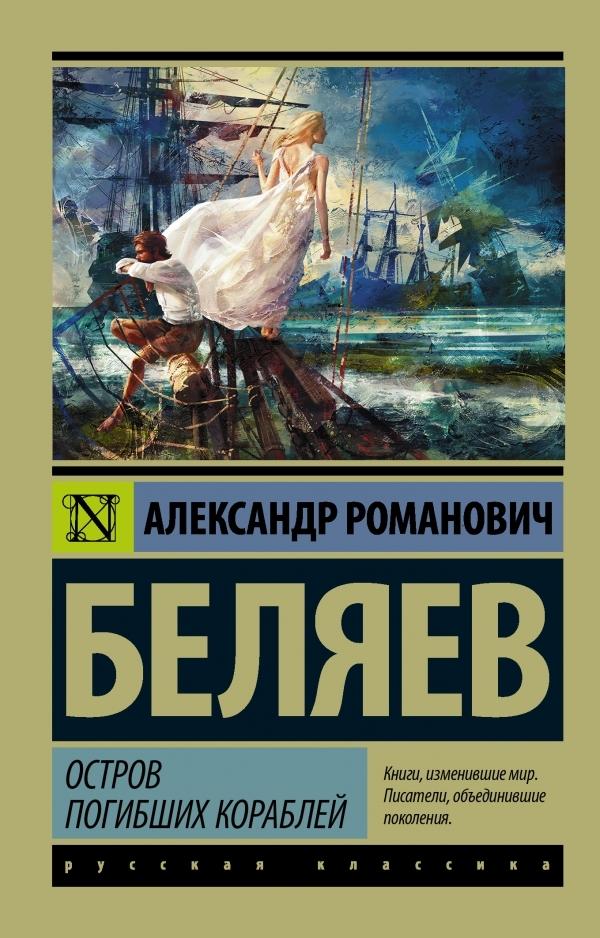 Остров погибших кораблей: Роман