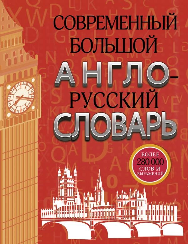Современный большой англо-русский словарь: Более 280 000 слов и выражений