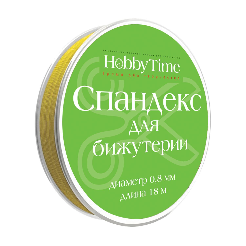 Творч Спандекс (эластомерная нить) для бижутерии 18м 0.8мм Золотой