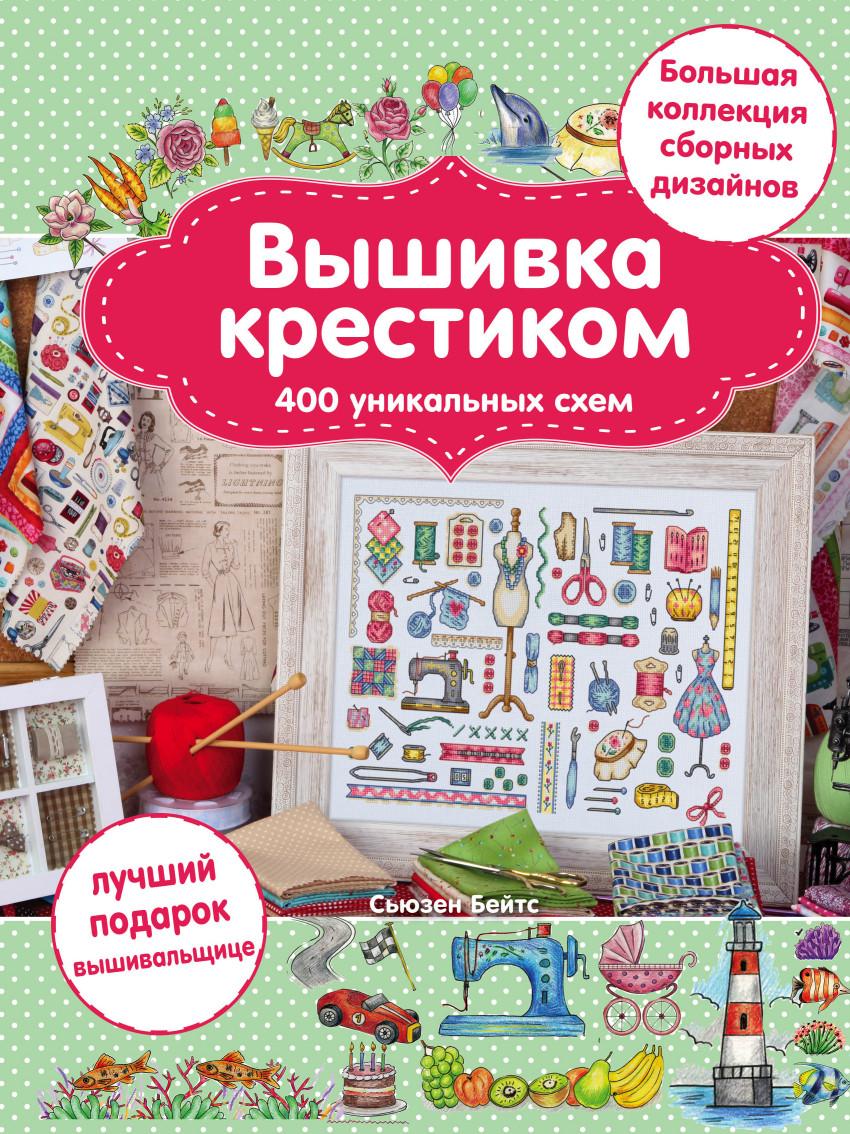 Вышивка крестиком. 400 уникальных схем. Большая коллекция сборных дизайнов