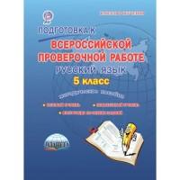 Русский язык. 5 кл.: Подготовка к Всероссийской проверочной работе: Метод.