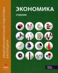 Экономика. Учебник. В 2-х частях: Ч. 1