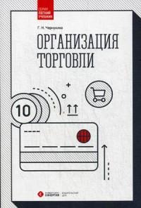 Организация торговли: Учебник