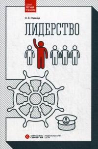 Лидерство: Учебное пособие