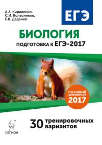 Биология. Подготовка к ЕГЭ-2017. 30 тренировочных вариантов по демов. 2017