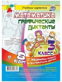 Математика. 3 кл.: Графические диктанты. Комплект карт с заданиями, загадка
