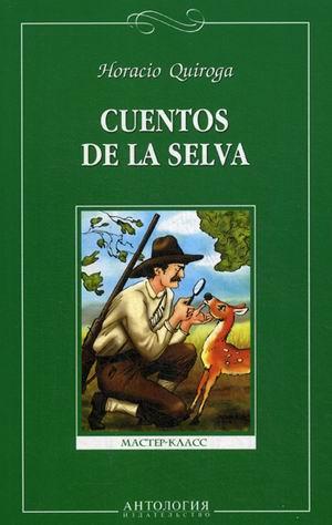 Cuentos de la selva = Сказки сельвы: Книга для чтения на испанском языке