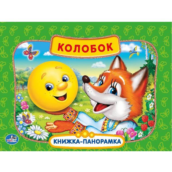 Колобок: Книжка-панорамка для малышей