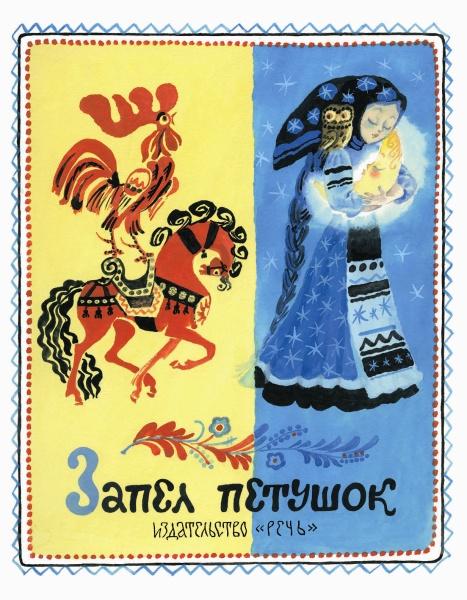 Запел петушок: Русские народные песенки, потешки, сказки