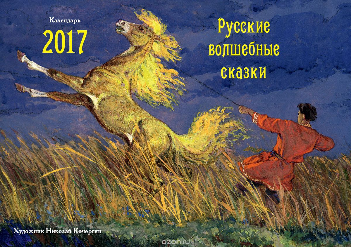 Календарь настольный 2017 Русские волшебные сказки