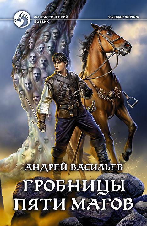 Гробницы пяти магов: Фантастический роман