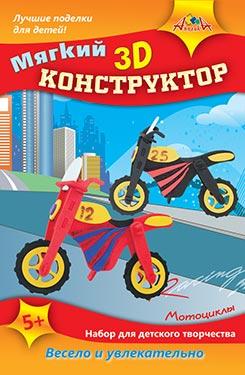 Конструктор мягкий 3D Мотоциклы