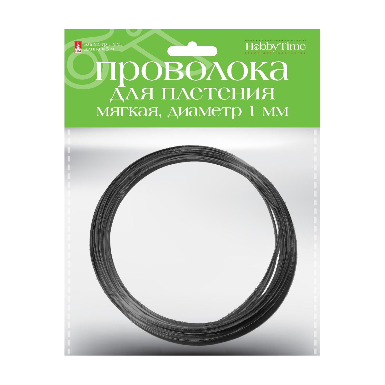 Проволока для декора и плетения мягкая  1,0мм*5м черная