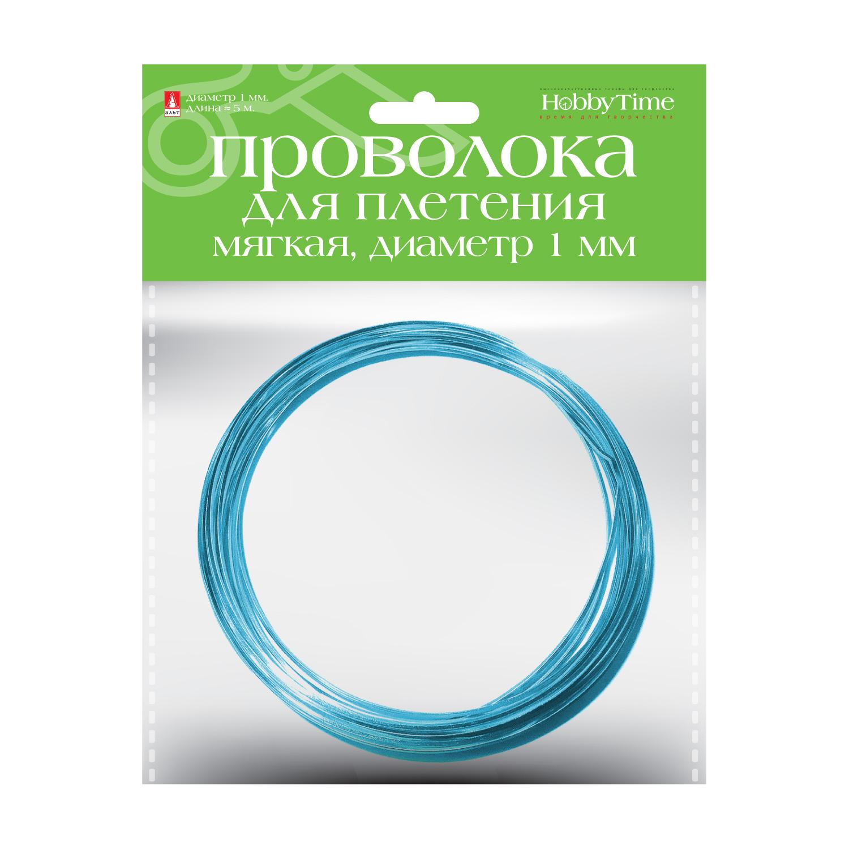 Проволока для декора и плетения мягкая  1,0мм*5м ярко-голубая