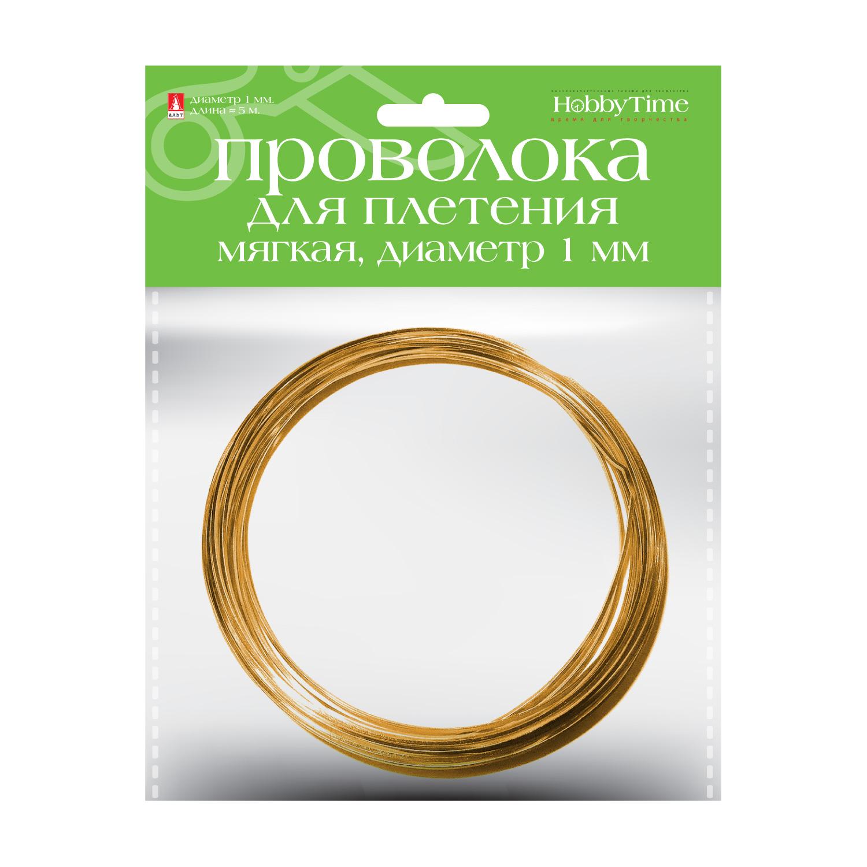 Творч Проволока для декора и плетения мягкая  1,0мм*5м розовое золото