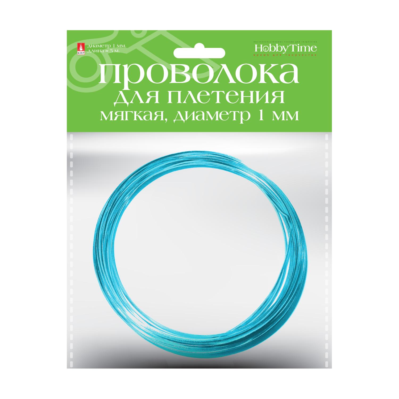 Проволока для декора и плетения мягкая  1,0мм*5м голубая