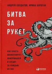 Битва за Рунет. Как власть манипулирует информацией и следит за каждым из н