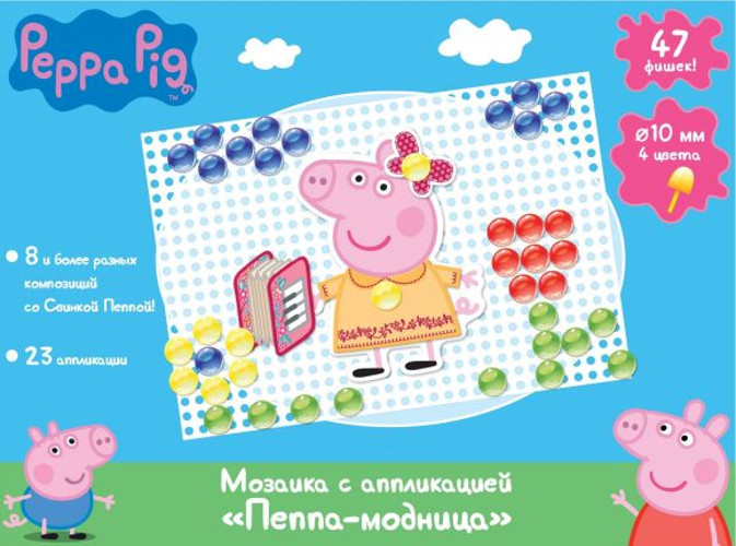 Игра Мозаика с аппликацией Свинка Пеппа Пеппа-модница