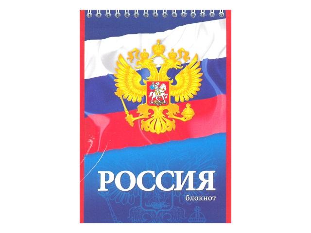 Блокнот А5 48л спир Российская символика Флаг и Герб