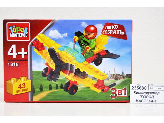 Конструктор Самолет 3-в-1 43 дет.