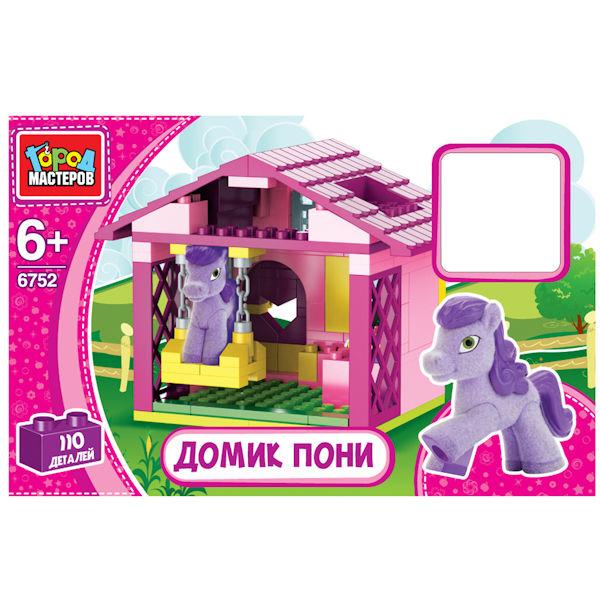 Конструктор Домик для пони, с фигуркой пони 110 дет пластм