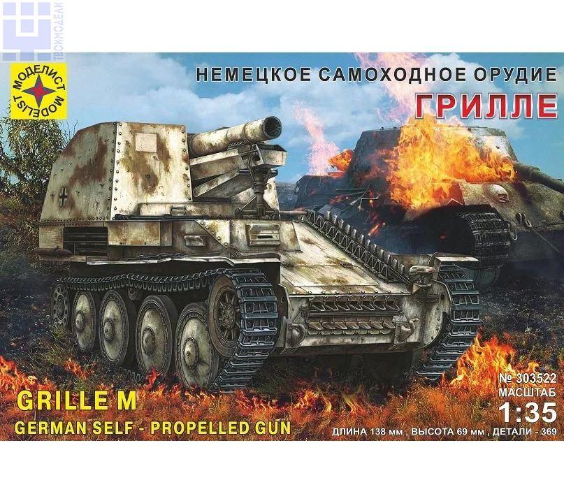 """Сборная модель Немецкое самоходное орудие """"Грилле"""" 1:35"""