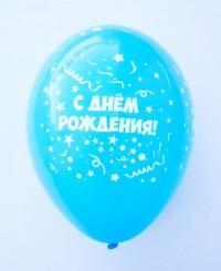 Праз Шары 10шт 29см С днем рождения! Пастель