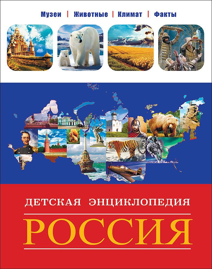 Россия: Детская энциклопедия