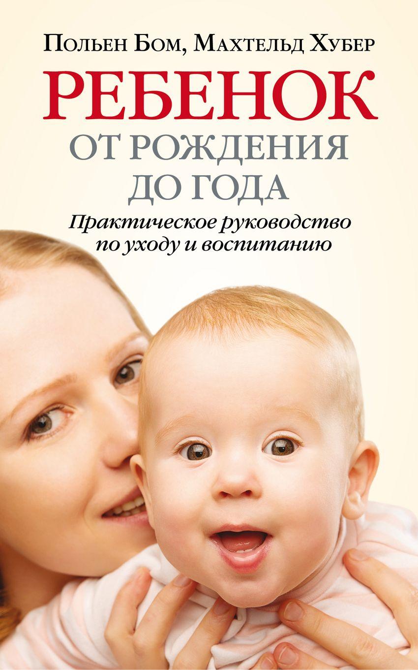 Ребенок от рождения до года: Практическое руководство по уходу и воспитанию