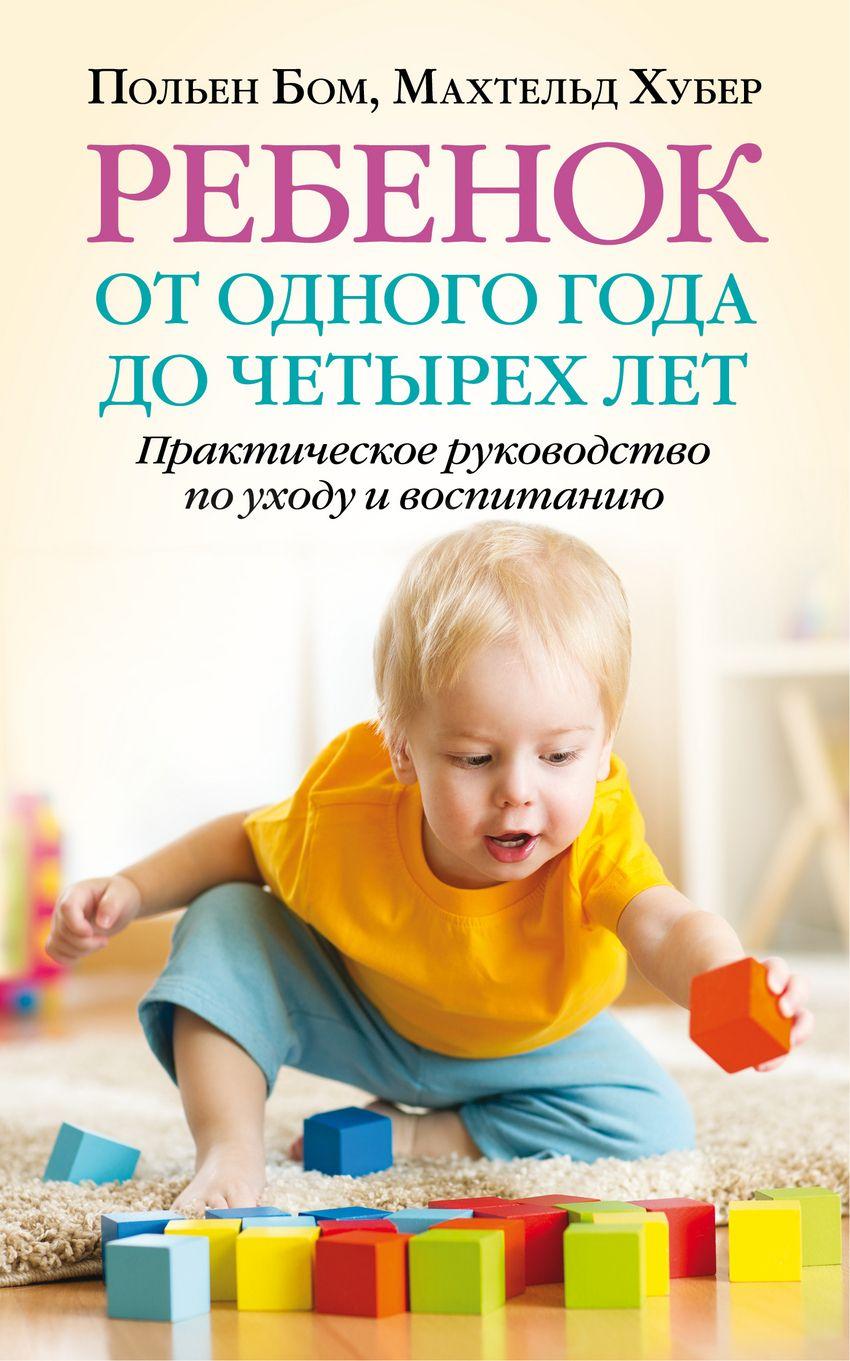 Ребенок от одного года до четырех лет: Практическое руководство по уходу и воспитанию