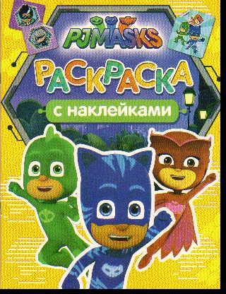 Раскраска Герои в масках: С наклейками
