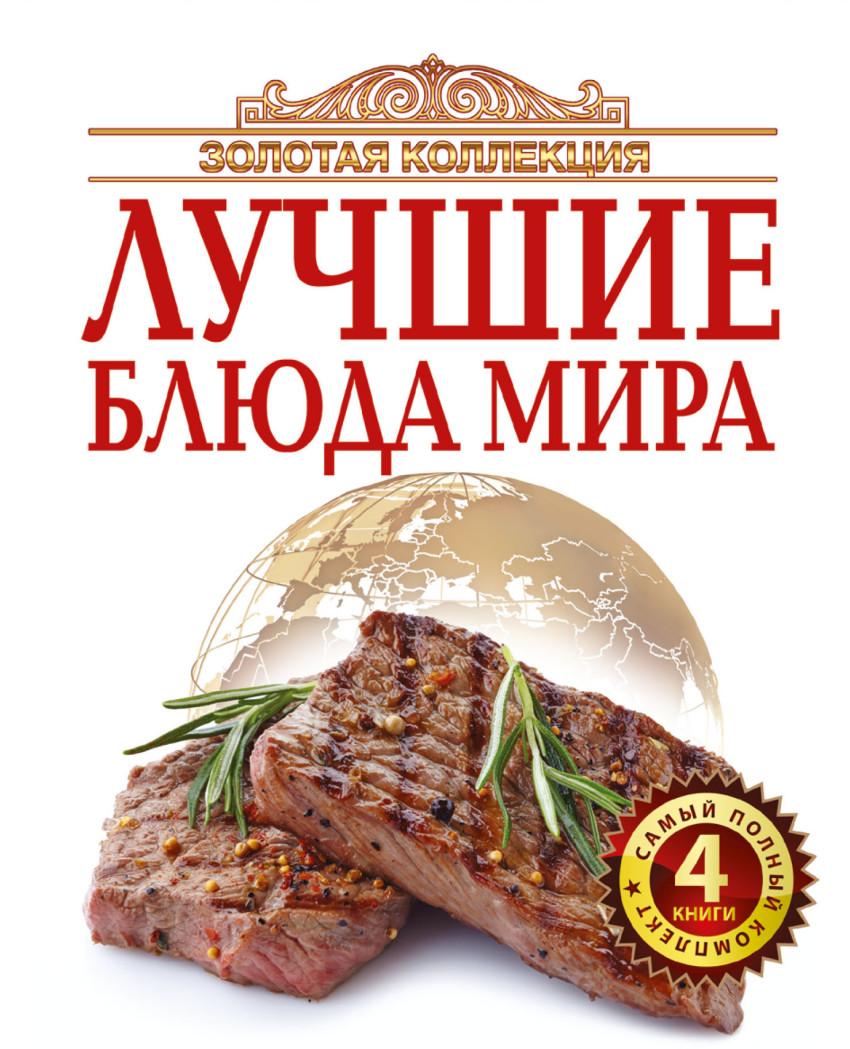 Золотая коллекция лучшие. Блюда мира: Комплект из 4 книг