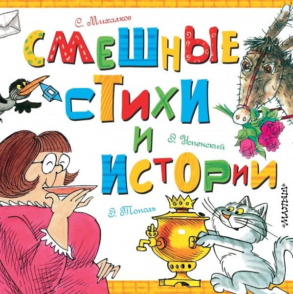Смешные стихи и истории: Комплект из 3 книг