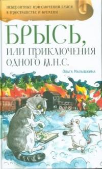 Брысь, или Приключения одного м.н.с.: Приключенческая повесть