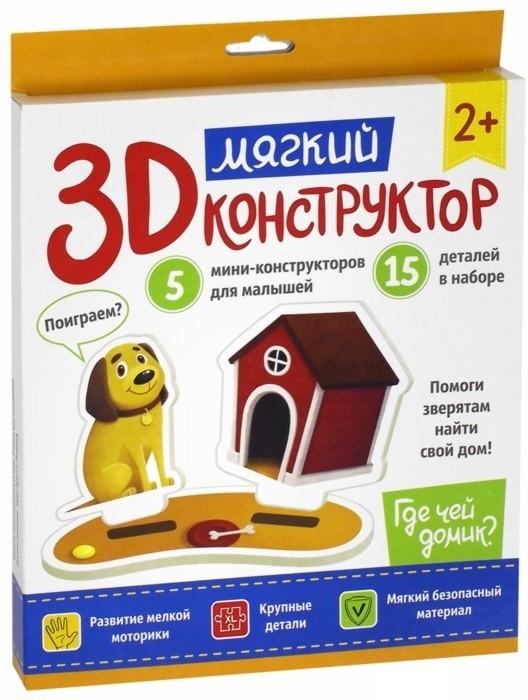 Конструктор мягкий 3D Где чей домик?