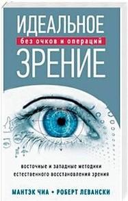 Идеальное зрение: Методы естественного восстановления зрения