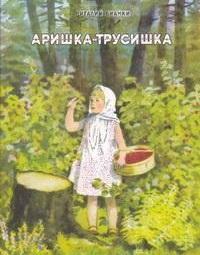 Аришка-Трусишка: Сказка