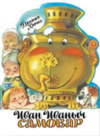 Иван Иваныч Самовар: Книжка с вырубкой
