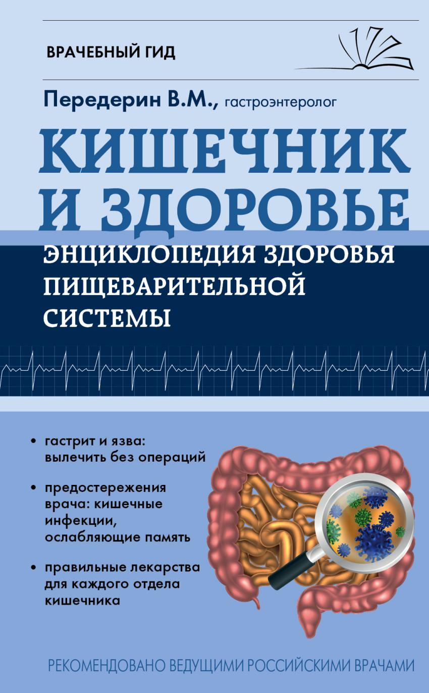 Кишечник и здоровье: Энциклопедия здоровья пищеварительной системы