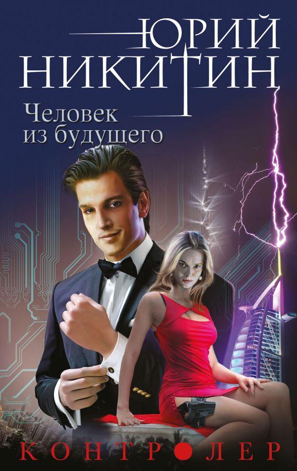 Контролер. Книга 4: Человек из будущего
