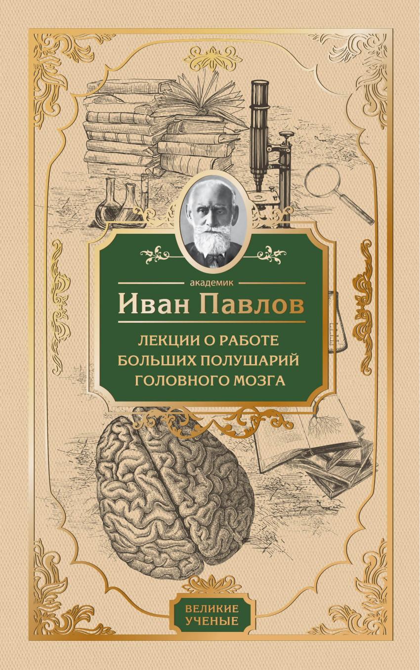Лекции о работе больших полушарий головного мозга