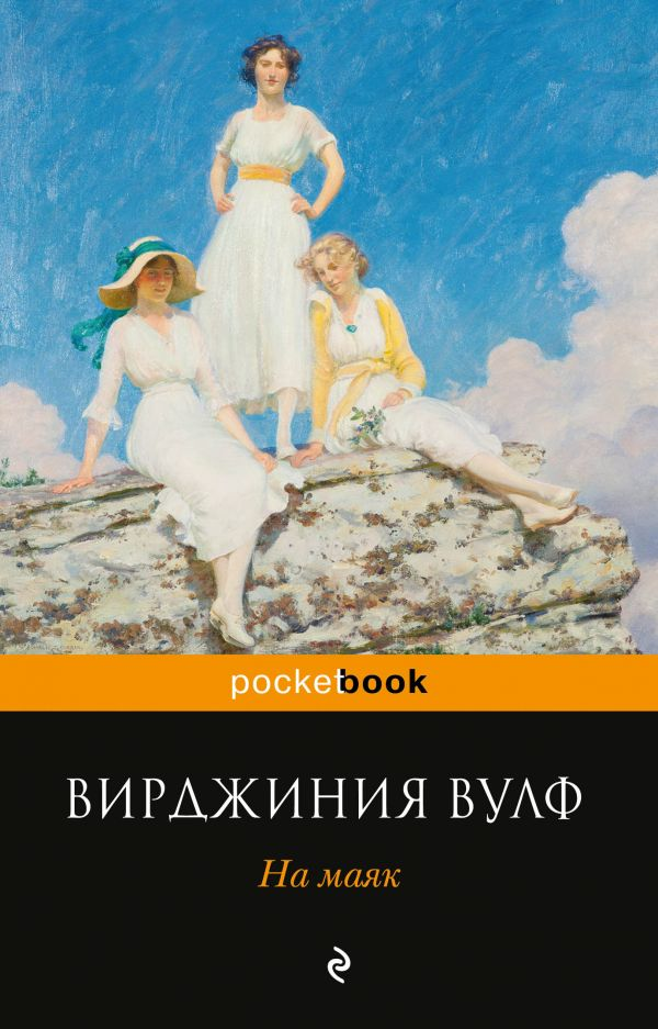 На маяк: Роман