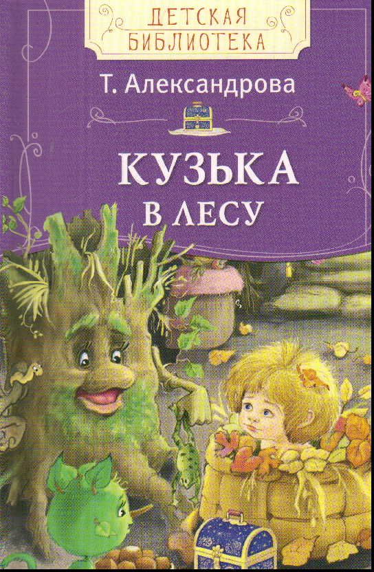 Кузька в лесу: Сказочная повесть